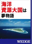 「海洋資源大国」は夢物語(WEDGEセレクション)