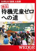 検証 待機児童ゼロへの道(WEDGEセレクション No.23)(WEDGEセレクション)