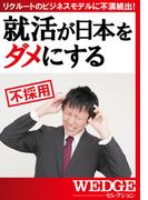 就活が日本をダメにする(WEDGEセレクション No.25)(WEDGEセレクション)