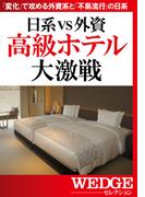 日系VS外資 高級ホテル大激戦(WEDGEセレクション No.26)(WEDGEセレクション)