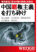 中国覇権主義を打ち砕け―海洋進出に見る中国の思惑と対処法(WEDGEセレクション No.28)(WEDGEセレクション)