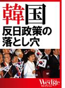 韓国 反日政策の落とし穴(WEDGEセレクション No.30)(WEDGEセレクション)