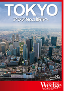 「TOKYO」アジアNo.1都市へ(WEDGEセレクション No.31)(WEDGEセレクション)