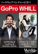GoPro|WHILL ハードウェアベンチャーから学べ!(WEDGEセレクション No.33)(WEDGEセレクション)