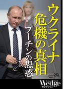 ウクライナ危機の真相 プーチンの思惑 (Wedgeセレクション No.35)(WEDGEセレクション)