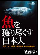 魚を獲り尽くす日本人 (Wedgeセレクション No.36)(WEDGEセレクション)