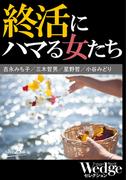 終活にハマる女たち (Wedgeセレクション No.39)(WEDGEセレクション)