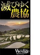 滅びゆく農協(Wedgeセレクション No.44)(WEDGEセレクション)