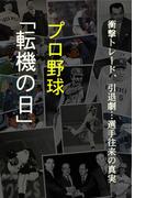 プロ野球「転機の日」(スポニチ秘蔵アイドル全集)