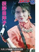 スポニチ秘蔵アイドル全集 荻野目洋子(スポニチ秘蔵アイドル全集)