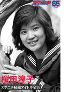スポニチ秘蔵アイドル全集 桜田淳子(スポニチ秘蔵アイドル全集)