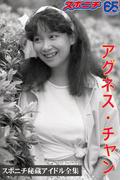 スポニチ秘蔵アイドル全集 アグネス・チャン(スポニチ秘蔵アイドル全集)