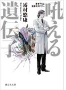吼える遺伝子(静山社文庫)