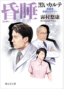 昏睡 黒いカルテ 2(静山社文庫)