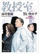 教授室 黒いカルテ 3(静山社文庫)