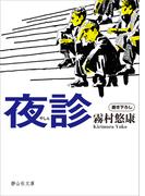 夜診(静山社文庫)