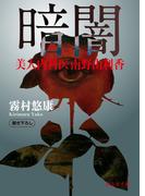 暗闇(静山社文庫)