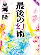 最後の幻術(静山社文庫)