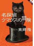 名探偵クマグスの冒険(静山社文庫)