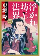 浮かれ坊主法界(静山社文庫)