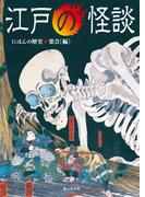 江戸の怪談(静山社文庫)