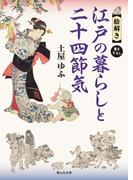 【絵解き】江戸の暮らしと二十四節気(静山社文庫)