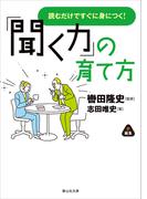 「聞く力」の育て方(静山社文庫)