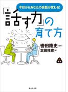「話す力」の育て方(静山社文庫)