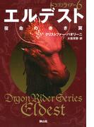 ドラゴンライダー6 エルデスト 宿命の赤き翼