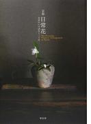 京都日常花 市井のいけばな十二ケ月