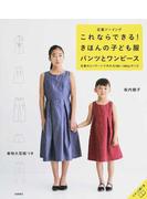 これならできる!きほんの子ども服パンツとワンピース 定番ソーイング 定番の5パターンで作れる100〜160cmサイズ