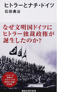 ヒトラーとナチ・ドイツ (講談社現代新書)(講談社現代新書)