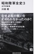 昭和陸軍全史 3 太平洋戦争 (講談社現代新書)(講談社現代新書)