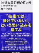 技術大国幻想の終わり これが日本の生きる道 (講談社現代新書)(講談社現代新書)
