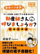 マンガ 妊娠・出産リアル体感BOOK 助産師さん呼びましょうか? 1 妊娠初期編(スマートブックス)