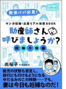 マンガ 妊娠・出産リアル体感BOOK 助産師さん呼びましょうか? 2 妊娠中期編(スマートブックス)
