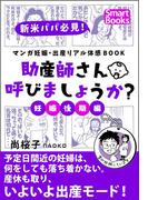 マンガ 妊娠・出産リアル体感BOOK 助産師さん呼びましょうか? 3 妊娠後期編(スマートブックス)