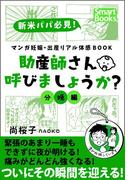 マンガ 妊娠・出産リアル体感BOOK 助産師さん呼びましょうか? 4 分娩編(スマートブックス)