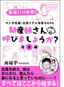 マンガ 妊娠・出産リアル体感BOOK 助産師さん呼びましょうか? 5 産後編(スマートブックス)