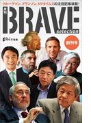 月刊ブレイブ・セレクション 創刊号 クルーグマン、ブランソン、NYタイムズの注目記事満載(現代ビジネスブック)