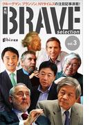 月刊ブレイブ・セレクション 創刊第3号(現代ビジネスブック)