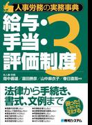 【期間限定価格】人事労務の実務事典3 給与・手当・評価制度