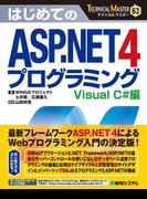 【期間限定価格】TECHNICAL MASTER はじめてのASP.NET 4 プログラミング Visual C#編