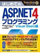 【期間限定価格】TECHNICAL MASTER はじめてのASP.NET 4 プログラミング Visual Basic編