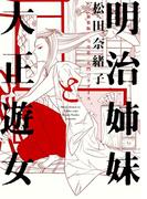 明治姉妹と大正遊女 新装版 雪月花/大門パラダイス(フィールコミックス)
