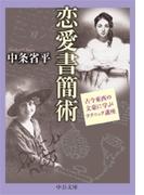 恋愛書簡術 古今東西の文豪に学ぶテクニック講座(中公文庫)