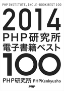 PHP研究所電子書籍ベスト100 2014(PHP電子)