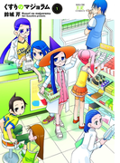 くすりのマジョラム 1巻(まんがタイムKRコミックス)