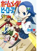 ホームメイドヒーローズ 1巻(まんがタイムKRコミックス)