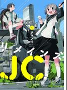 リメインズ・JC 1巻(まんがタイムKRコミックス)